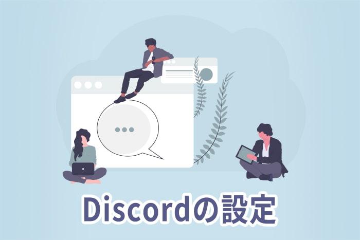 Discordで相手の声が聞きやすくなる設定や使い方【2020年】